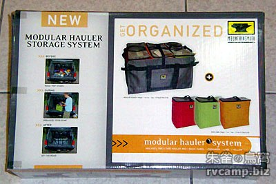 MountainSmith Modular Hauler 3 收納袋