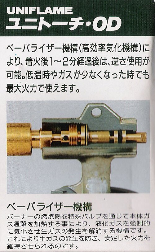 UNIFLAME 瓦斯噴火槍