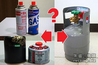 桶裝瓦斯常用接頭分享 (含高山瓦斯接頭轉換)