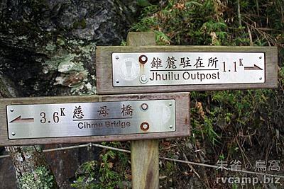 花蓮秀林錐麓古道 @單日活動