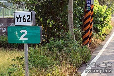 朱雀聊露營 - 國內公路編號與標誌的基本認識