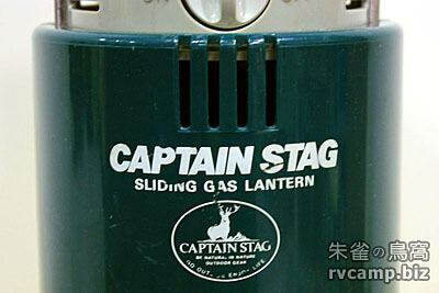 CAPTAIN STAG M-6302 鹿牌瓦斯燈 (高山罐規格)