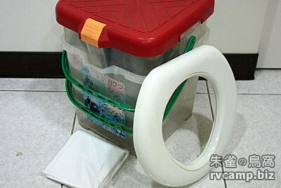 Go Sport 簡易型行動馬桶 (含 RV 桶搭配應用)
