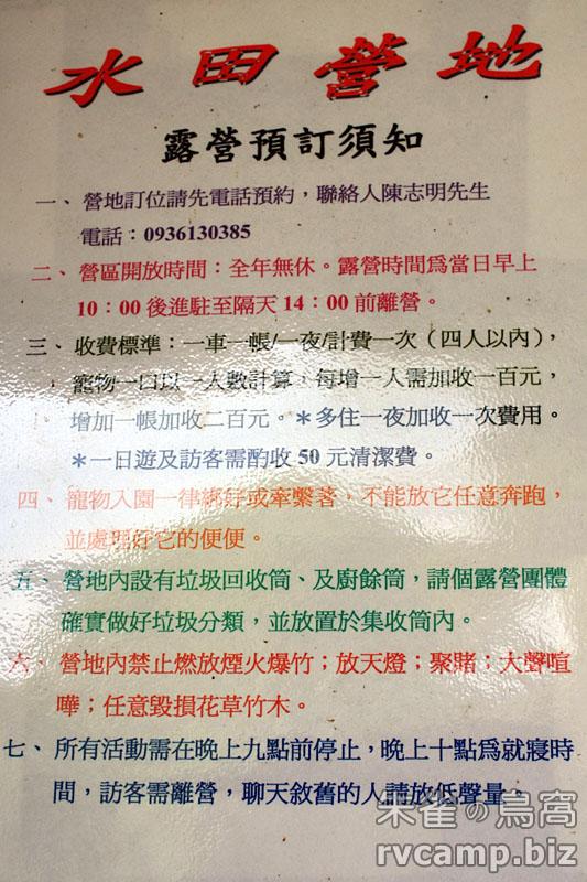 新竹尖石水田營地 @101 年放火班聚會活動