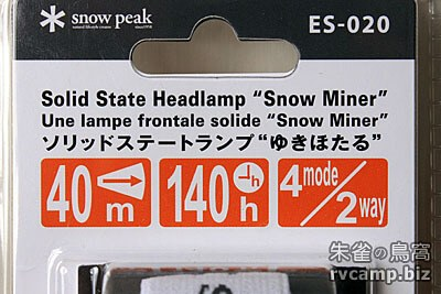 Snow Peak SnowMiner Headlamp LED 頭燈 (營燈)