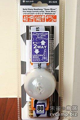 Snow Peak SnowMiner Headlamp LED 頭燈 (營燈)