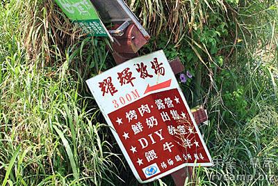 桃園楊梅耀輝休閒牧場 @定點露營