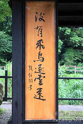 新竹尖石馭閒陶苑 @定點露營
