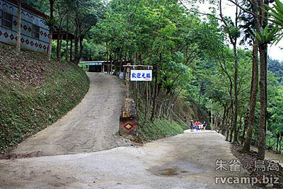 新竹五峰勝櫻農場 @定點露營