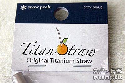 Snow Peak SCT-100 Titan Titanium Straw 鈦合金吸管