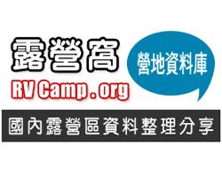 有遮雨棚設施的營地 @露營區 (營地) 資料整理