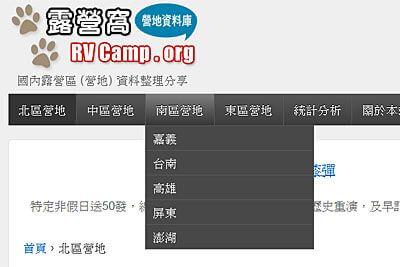 (非露營) 露營窩 - 營地資料庫網站上線啟用