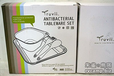 Truvii Antibacterial Tableware Set 抗菌餐具組