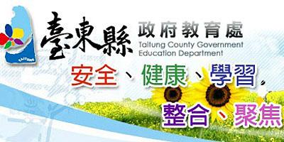 台東縣 103 年春節及寒假期間學校開放民眾露營資訊整理