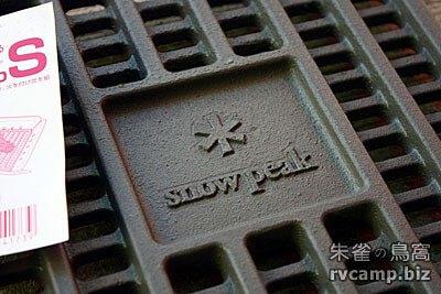 Snow Peak Cast Iron Coal Bed ST-031S 焚火台炭床 (ProS)
