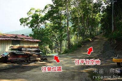 新竹尖石起初露營區 @定點露營
