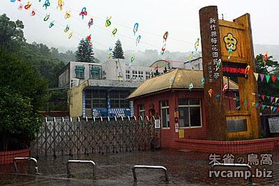 新竹五峰迦心露營區 @營地探勘