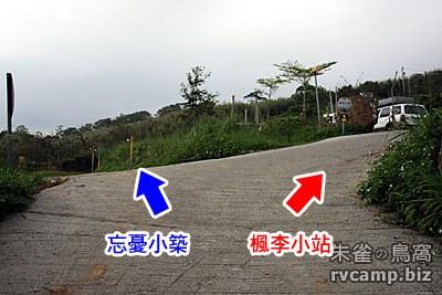 苗栗泰安楓李小站露營區 @定點露營