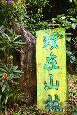 新竹五峰達陸の賴在山林 @營地探勘