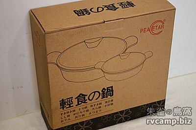 Peacetar 必仕達輕食主義深型平底鍋 (26cm 規格)