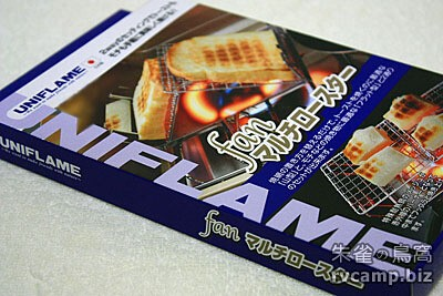 UNIFLAME 戶外用烤土司架 (fanマルチロースター)