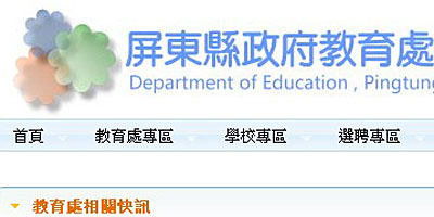 屏東縣 104 年暑假學校場域開放露營資訊整理