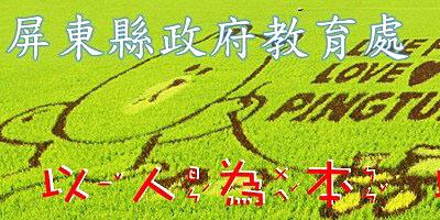 屏東縣 105 年春節期間學校開放露營資訊整理