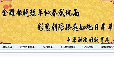 屏東縣 106 年春節期間學校開放露營資訊整理