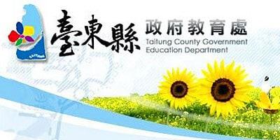 108 年度台東縣元旦暨寒假期間國民中小學開放露營資訊整理
