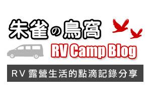 (非露營) 露營窩 - 營地資料庫網站下線關閉