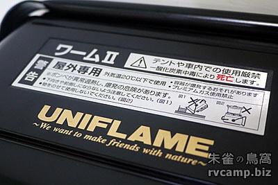 UNIFLAME 戶外用方型瓦斯暖爐 (卡式罐規格)