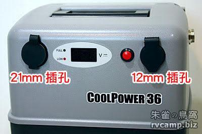 WAECO CoolPower RAPS36 行動蓄電池組 (DC12V 輸出)
